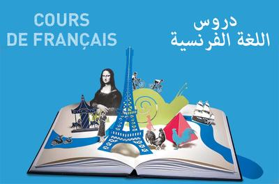 INSCRIPTIONS AUX COURS DE FRANÇAIS