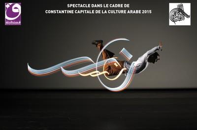 Calligraphie,danse, musique -  EMPREINTE(S) DE LA CIE TURN OFF THE LIGHT